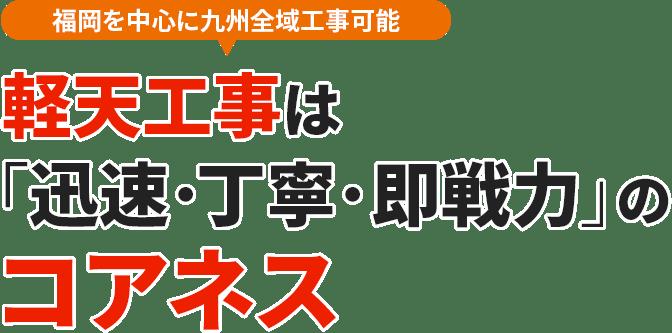 福岡を中心に九州全域工事可能|軽天工事は「迅速・丁寧・即戦力」のコアネス
